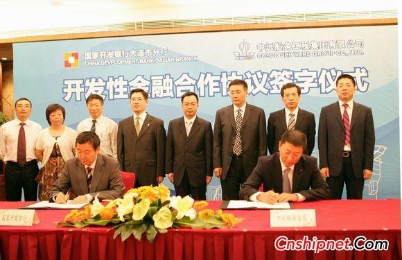 中远船务与开发银行联手合作
